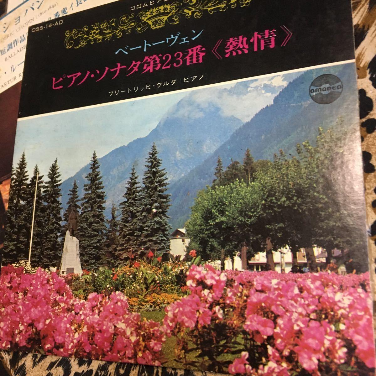 【ベートーヴェン ショパン】ピアノ シングル SCP-3648 3573 OSS-14-AD コロンビア ビクター クラシック レコード 33回転【19/11 B-1】_画像4