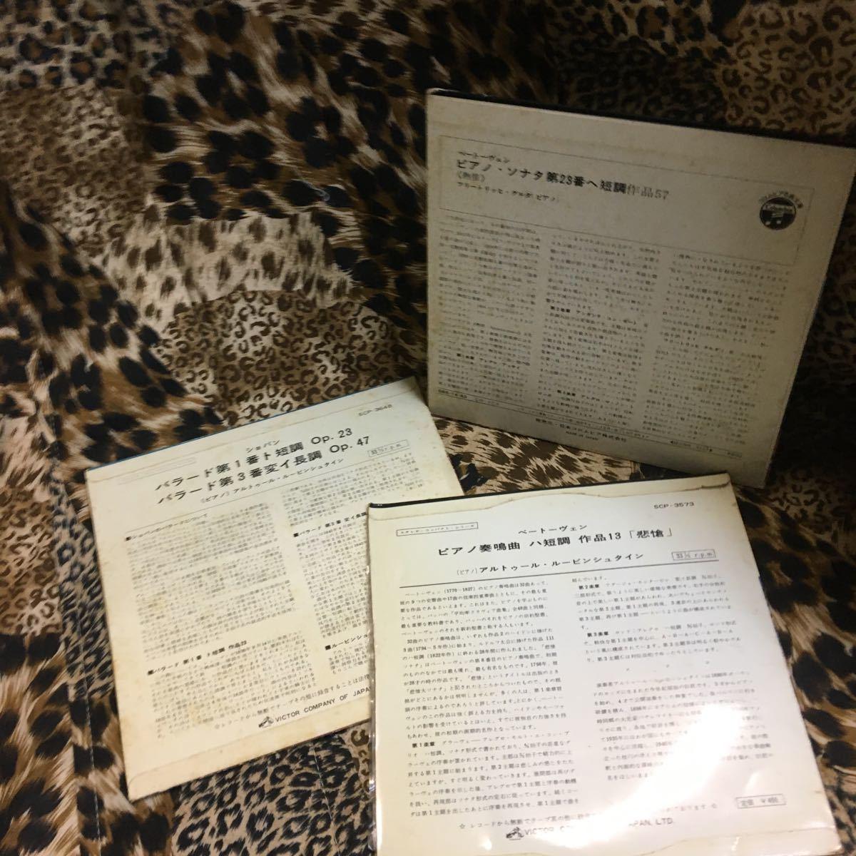 【ベートーヴェン ショパン】ピアノ シングル SCP-3648 3573 OSS-14-AD コロンビア ビクター クラシック レコード 33回転【19/11 B-1】_画像5