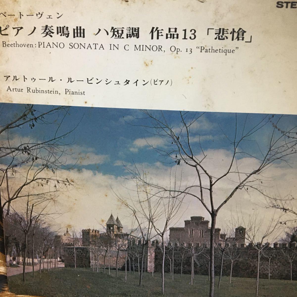 【ベートーヴェン ショパン】ピアノ シングル SCP-3648 3573 OSS-14-AD コロンビア ビクター クラシック レコード 33回転【19/11 B-1】_画像3