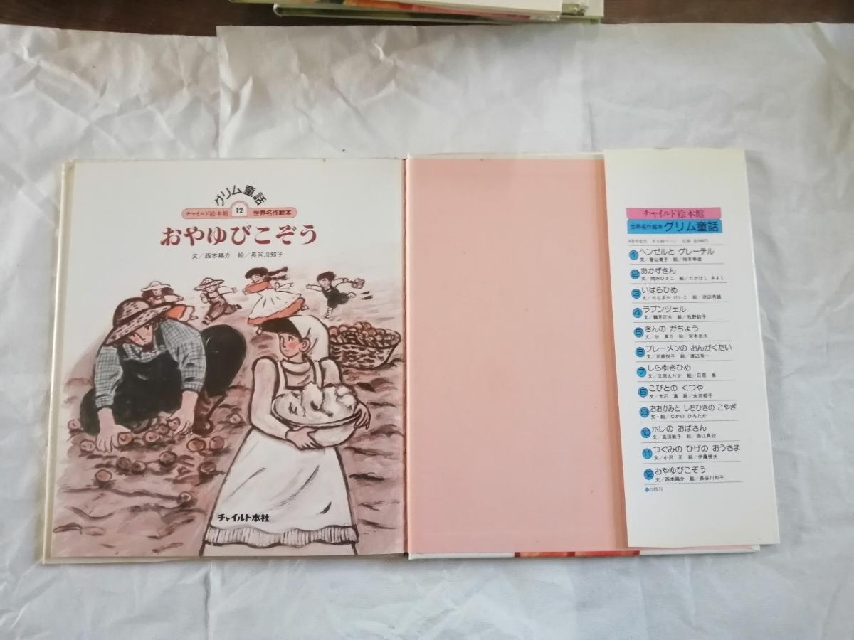 おやゆび こぞう グリム童話 チャイルド絵本館 世界名作絵本 チャイルド本社出版 本1040_画像2