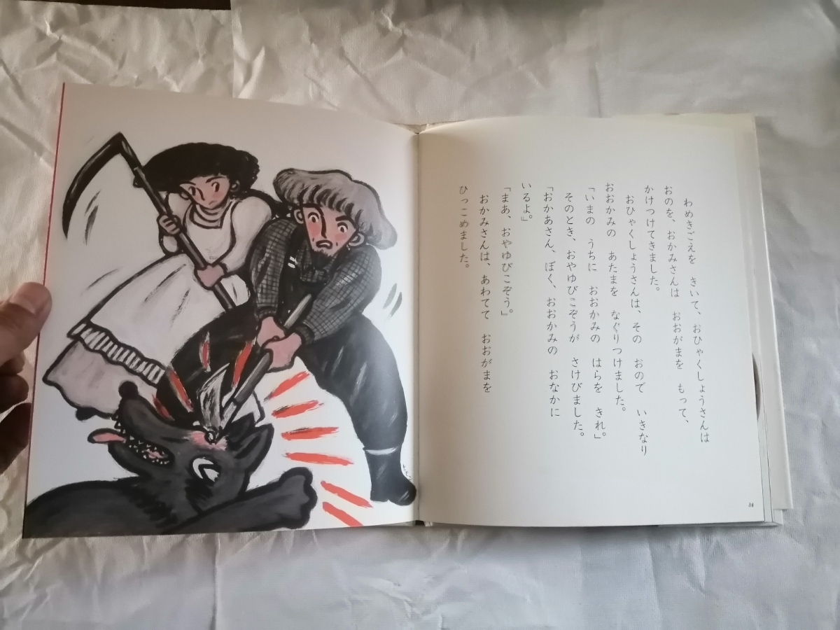おやゆび こぞう グリム童話 チャイルド絵本館 世界名作絵本 チャイルド本社出版 本1040_画像6