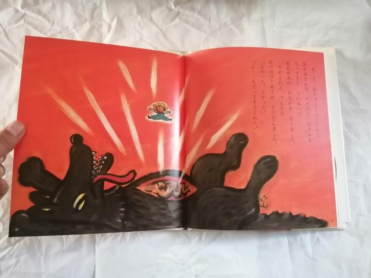 おやゆび こぞう グリム童話 チャイルド絵本館 世界名作絵本 チャイルド本社出版 本1040_画像7