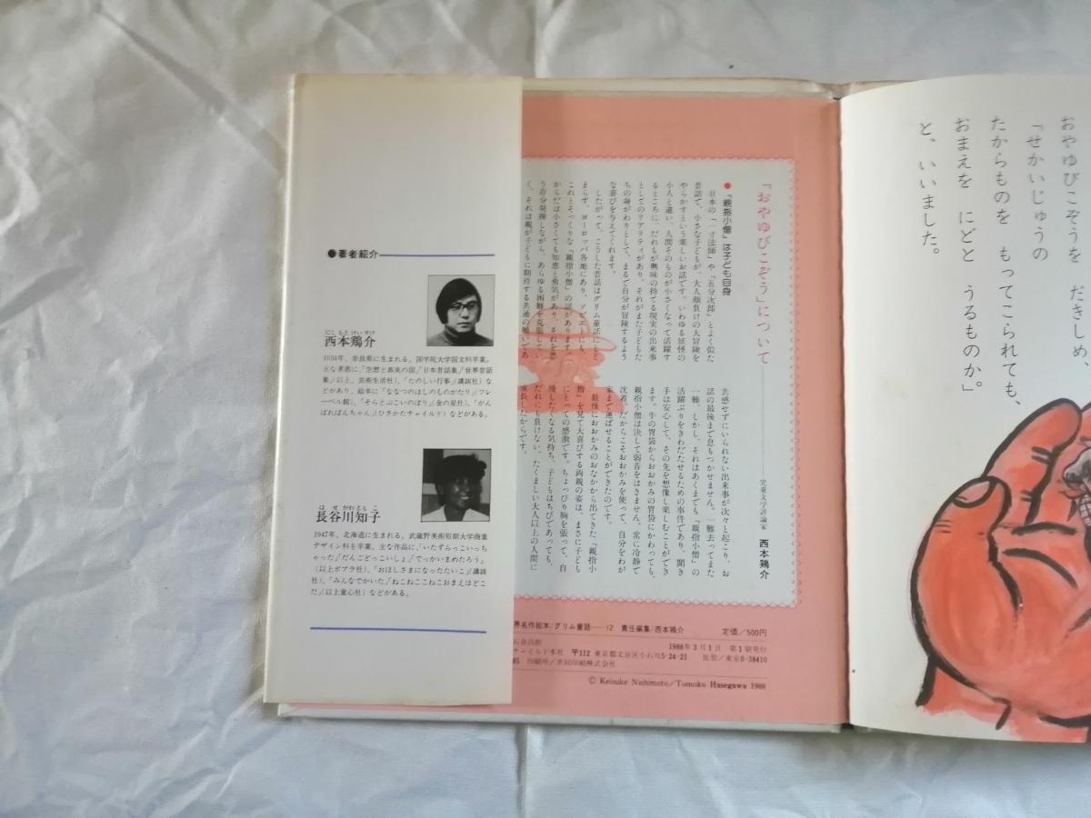 おやゆび こぞう グリム童話 チャイルド絵本館 世界名作絵本 チャイルド本社出版 本1040_画像8