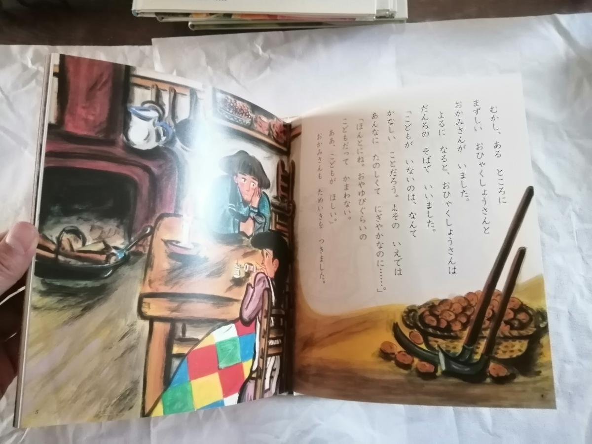 おやゆび こぞう グリム童話 チャイルド絵本館 世界名作絵本 チャイルド本社出版 本1040_画像3