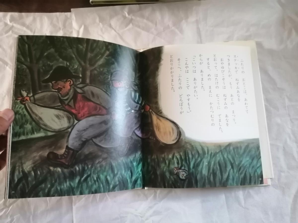 おやゆび こぞう グリム童話 チャイルド絵本館 世界名作絵本 チャイルド本社出版 本1040_画像5