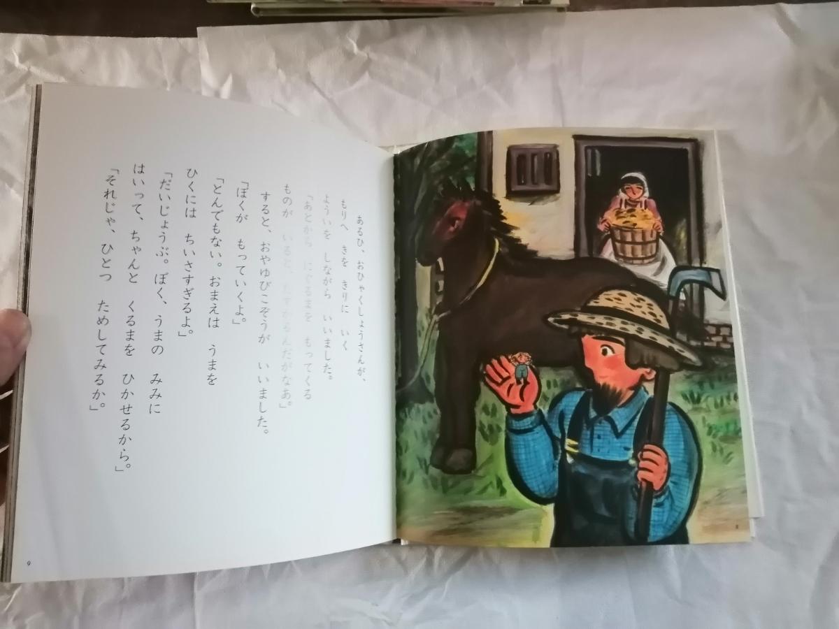 おやゆび こぞう グリム童話 チャイルド絵本館 世界名作絵本 チャイルド本社出版 本1040_画像4