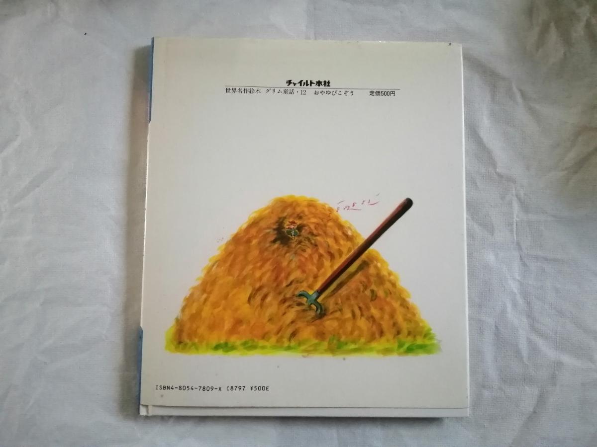 おやゆび こぞう グリム童話 チャイルド絵本館 世界名作絵本 チャイルド本社出版 本1040_画像9