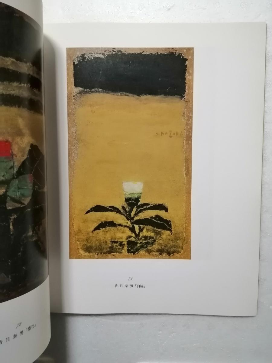 ◎椿絵名品展◎ 日本人の心の花つばき 中国新聞社 ホン947_画像3