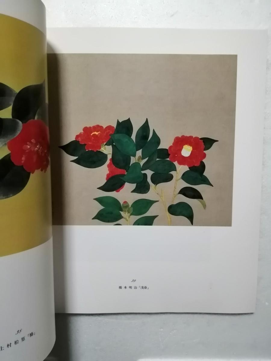 ◎椿絵名品展◎ 日本人の心の花つばき 中国新聞社 ホン947_画像6