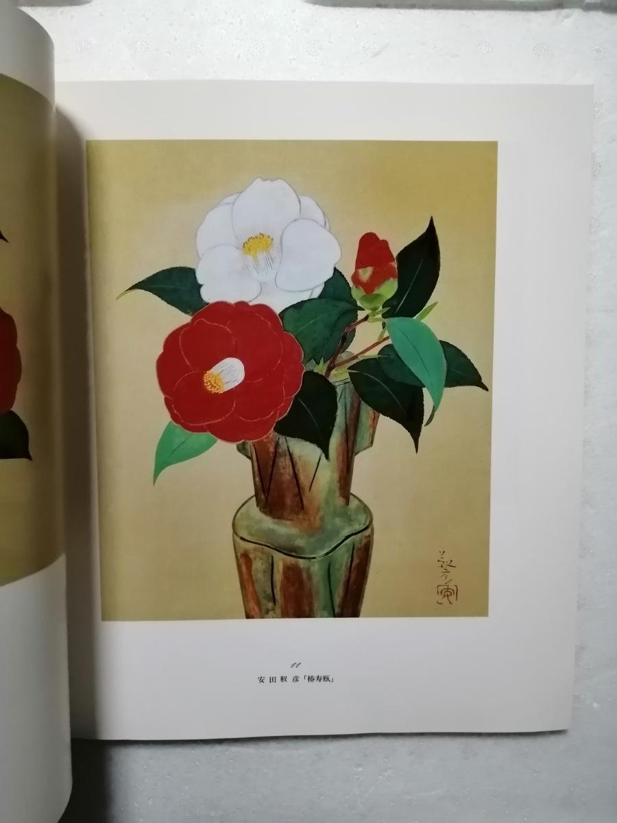 ◎椿絵名品展◎ 日本人の心の花つばき 中国新聞社 ホン947_画像8
