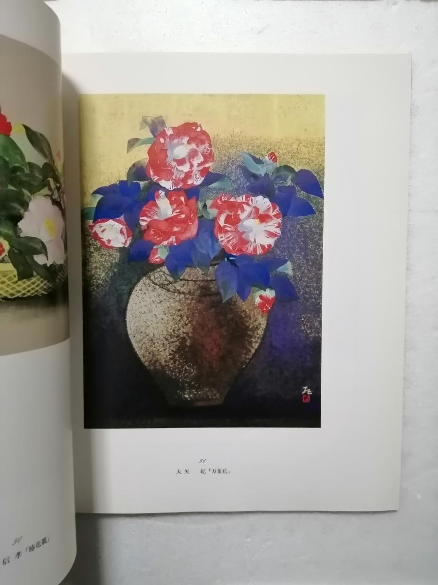 ◎椿絵名品展◎ 日本人の心の花つばき 中国新聞社 ホン947_画像5