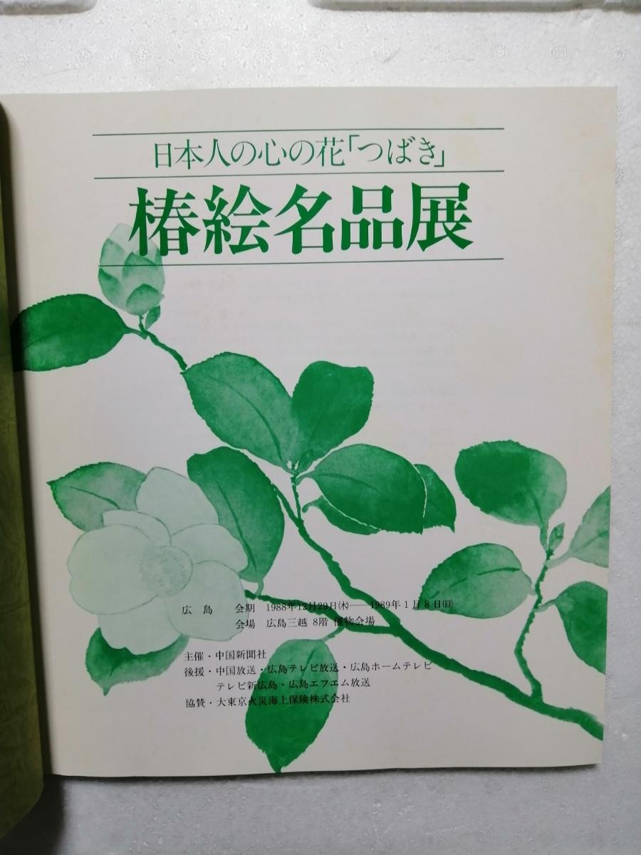 ◎椿絵名品展◎ 日本人の心の花つばき 中国新聞社 ホン947_画像2