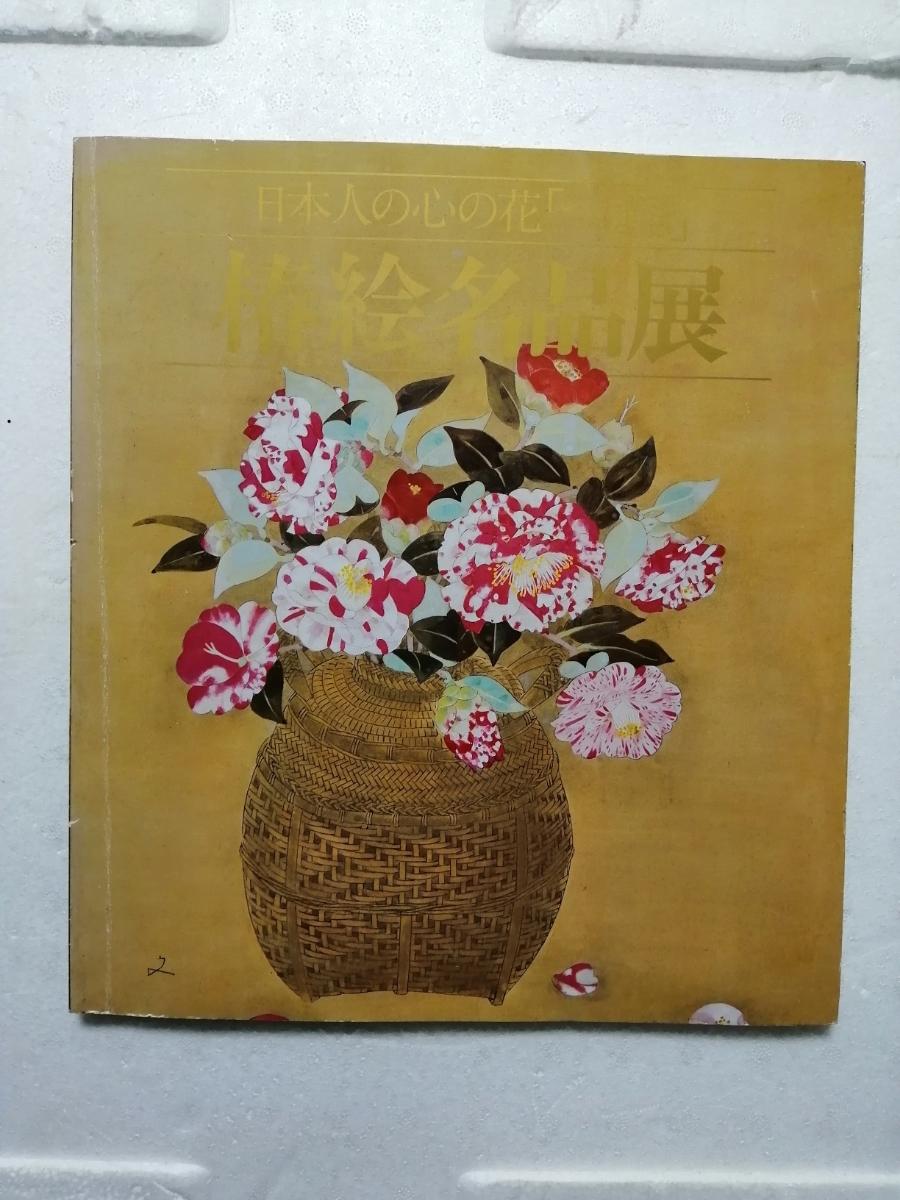 ◎椿絵名品展◎ 日本人の心の花つばき 中国新聞社 ホン947_画像9