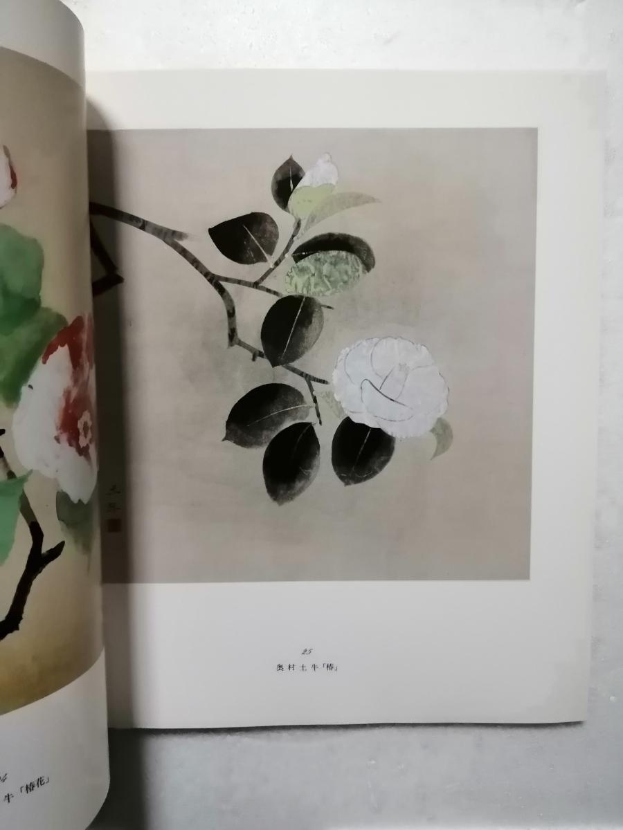 ◎椿絵名品展◎ 日本人の心の花つばき 中国新聞社 ホン947_画像7