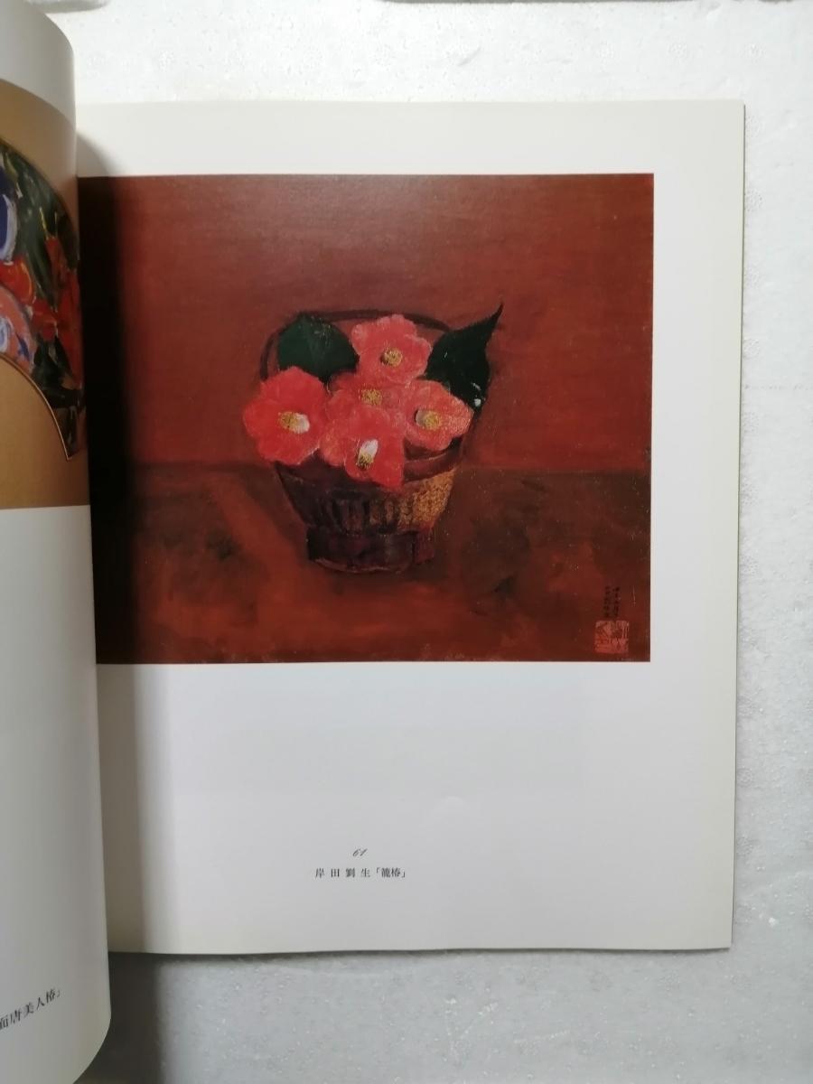 ◎椿絵名品展◎ 日本人の心の花つばき 中国新聞社 ホン947_画像4