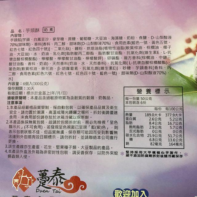 台湾直送#台湾台中お土産『泰』芋頭酥 タロイモケーキ 6個入り お菓子 お土産|送料無料_画像4