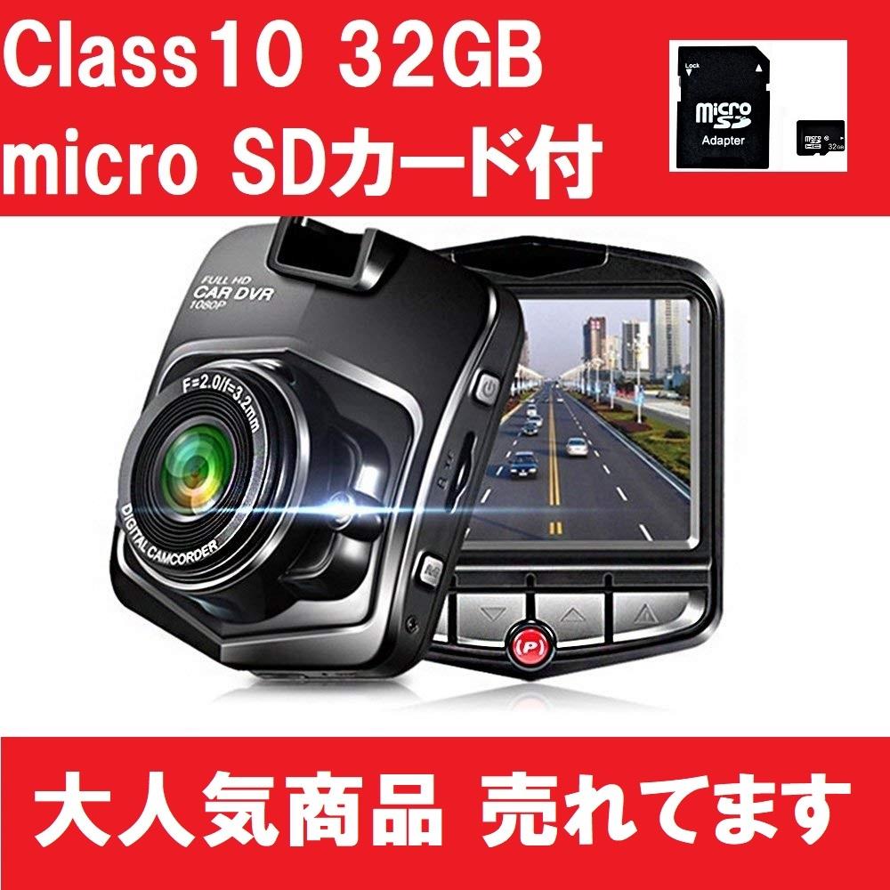 送料無料 32GB SDカード付 ドライブレコーダー G10 前後使用可 170度広角 フルHD1200万画素 Gセンサー重力検知 駐車監視 日本製説明書 新品
