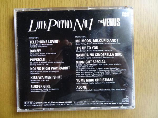 [CD] ザ・ヴィーナス 「サレンダー・トゥ・ユー!」&「ラブ・ポーションNo.1」2枚セット オールディーズ_画像7