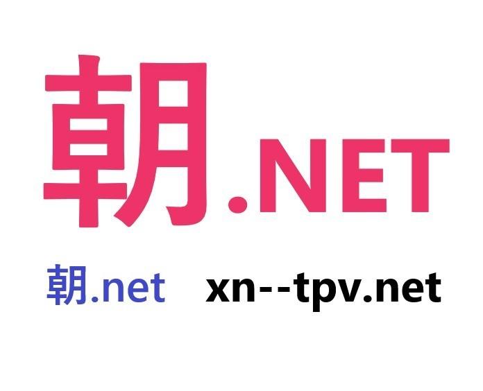 「朝.net」さわやかな朝の雰囲気 あなたのお店のドメインにいかがですか?_画像1