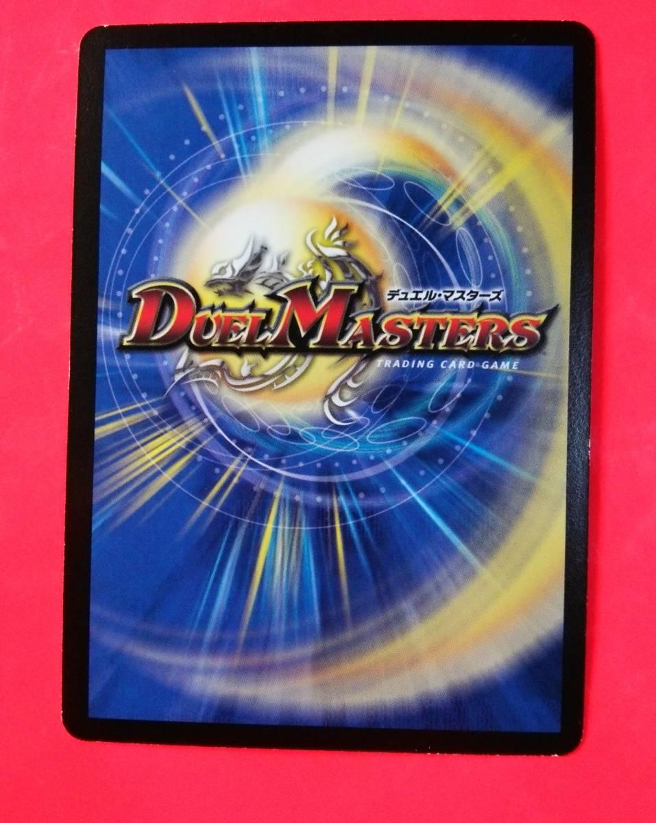 ダンディナスオ P29/Y4 大会上位者にのみ配布された第4期プロモ 強力な殿堂入りカード ダンディ・ナスオ ダンディーナスオ DM デュエマ_画像2