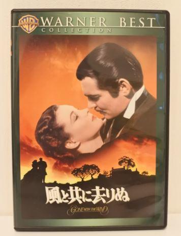 DVD 風と共に去りぬ ビビアン・リー 洋画 wtnbmnk k2h1124★_画像1