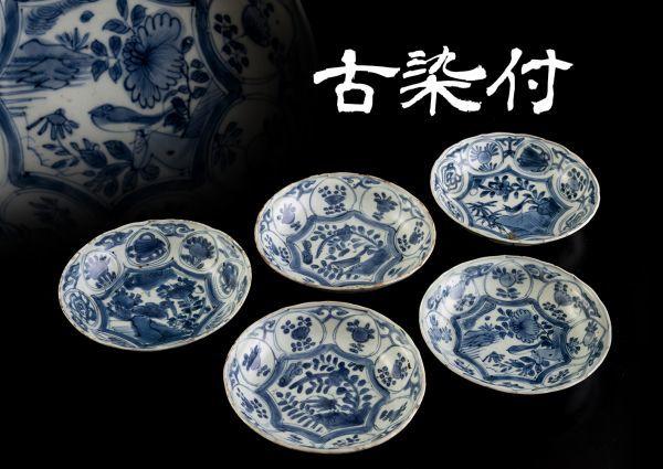 06236 中国美術 明末南京古染付図替丸皿 五客