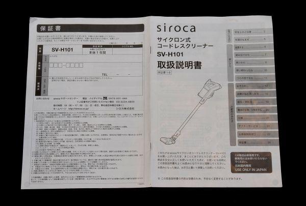 siroca サイクロン式コードレスクリーナー SV-H101_画像3