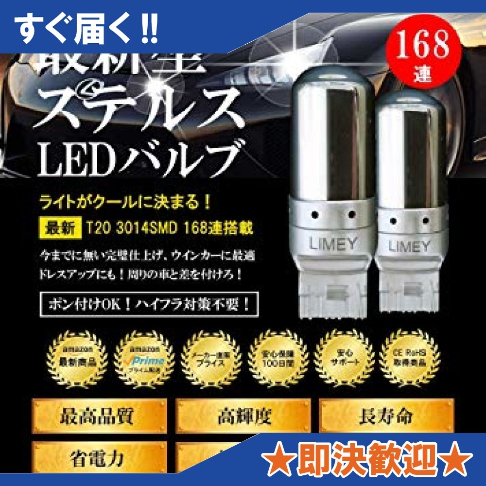 LIMEY T20 LED ウインカー アンバー/オレンジ シングル ピンチ部違い対応 ステルス仕様 168連 ハイフラ防止抵抗_画像2