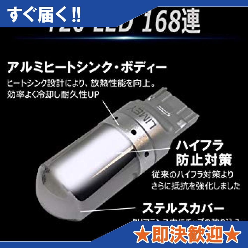 LIMEY T20 LED ウインカー アンバー/オレンジ シングル ピンチ部違い対応 ステルス仕様 168連 ハイフラ防止抵抗_画像4