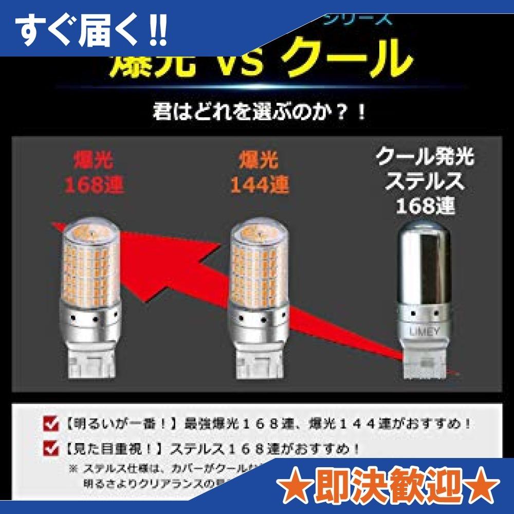 LIMEY T20 LED ウインカー アンバー/オレンジ シングル ピンチ部違い対応 ステルス仕様 168連 ハイフラ防止抵抗_画像5