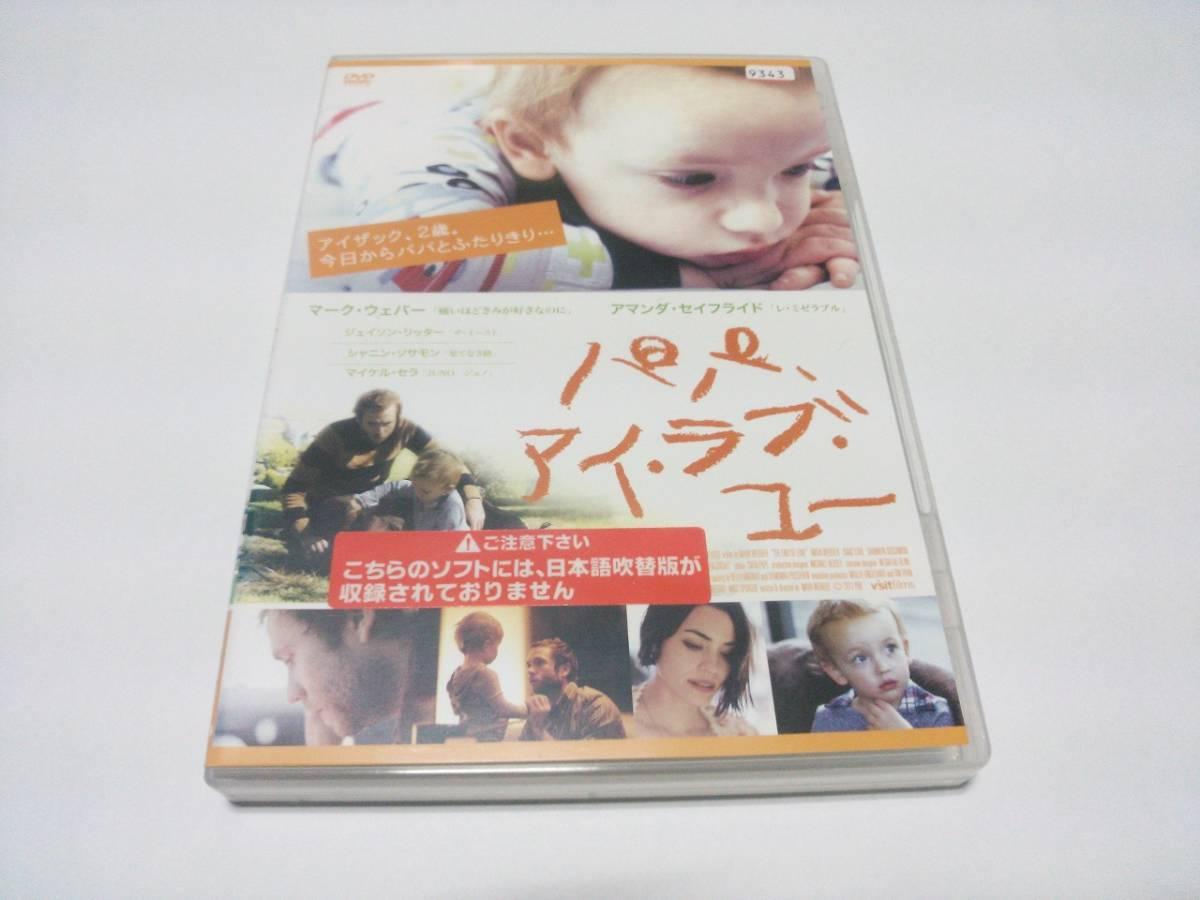 DVD パパ、アイ・ラブ・ユー 送料100円~ マーク・ウェバー アマンダ・セイフライド_画像1