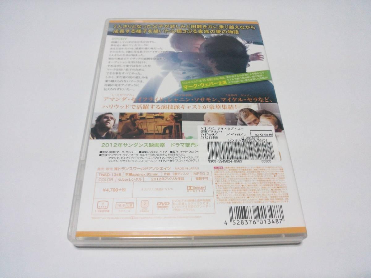 DVD パパ、アイ・ラブ・ユー 送料100円~ マーク・ウェバー アマンダ・セイフライド_画像2