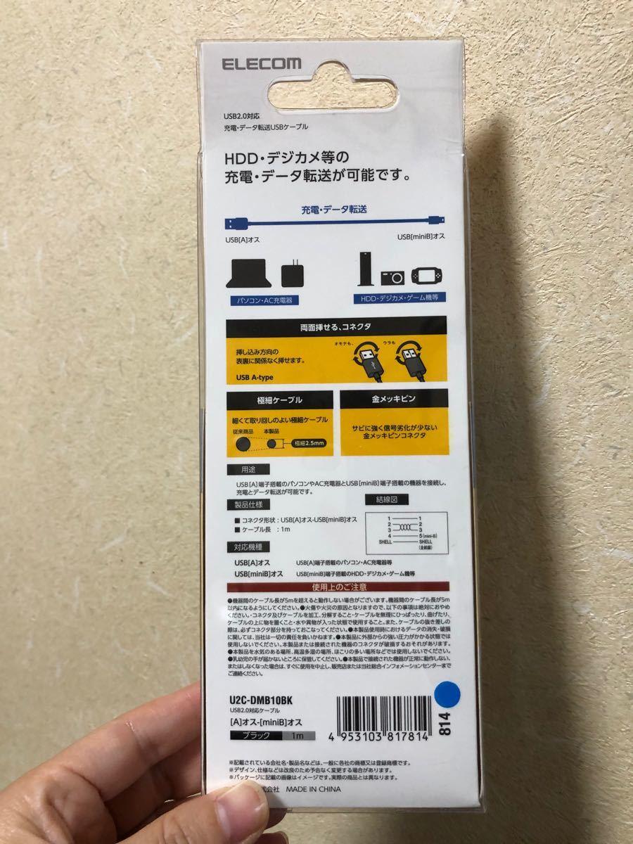 USBケーブル mini-B