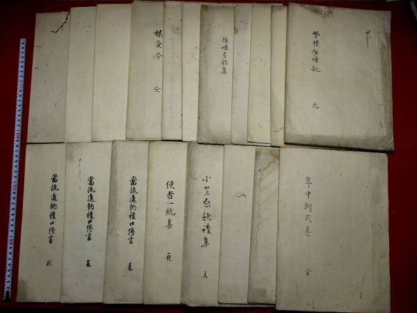 y8和本 礼法写本19冊 当流進納禮 小笠原流 有職故実 古書古文書