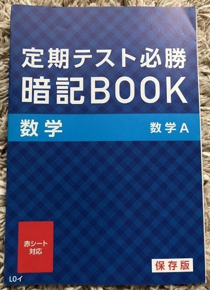 進研ゼミ高校講座「定期テスト必勝暗記BOOK 数学A」~ベネッセ~_画像1