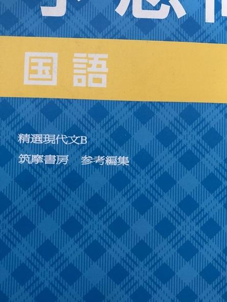 進研ゼミ◆高2現代文◆定期テスト予想問題集 高2現代文<後編>~ベネッセ~_画像2