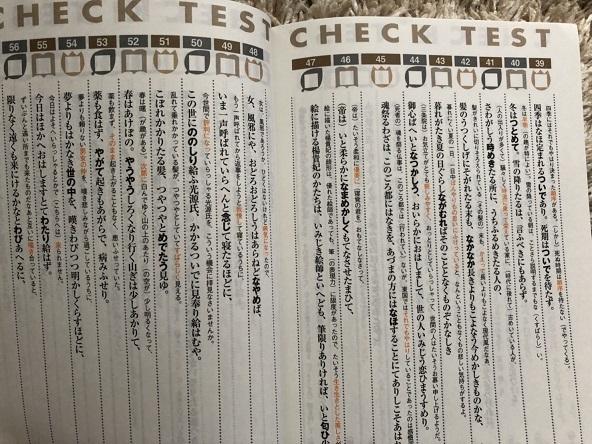 進研ゼミ高校講座『重要古語200』するする暗記vol.1~ベネッセ~_画像3
