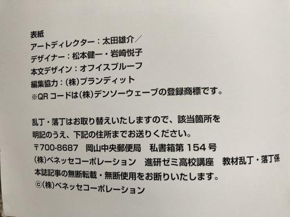 進研ゼミ高校講座『重要古語200』するする暗記vol.1~ベネッセ~_画像4