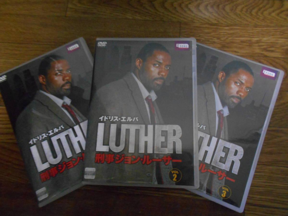 [DVD] LUTHER/刑事ジョン・ルーサー シーズン1 全3巻 レンタル落ち