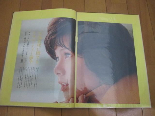 天地真理 切り抜き ② 少年サンデー、アイドル雑誌 他 20枚 70年代