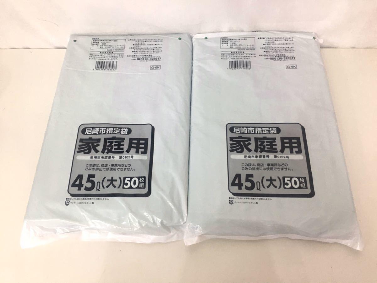 未開封■尼崎市指定袋 家庭用 ゴミ ビニール袋 45(大)50枚組×2セット 合計100枚 _画像1
