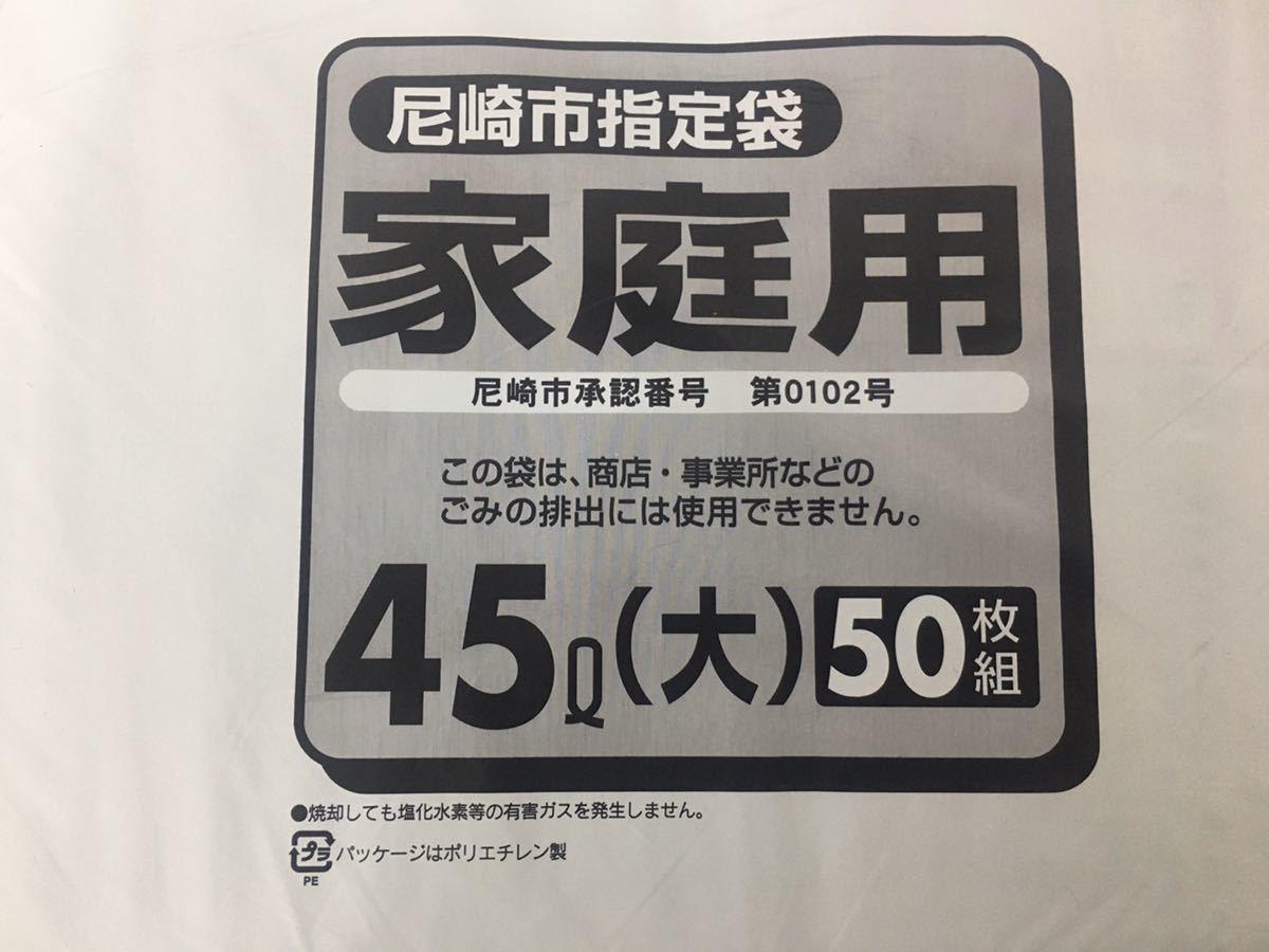 未開封■尼崎市指定袋 家庭用 ゴミ ビニール袋 45(大)50枚組×2セット 合計100枚 _画像2