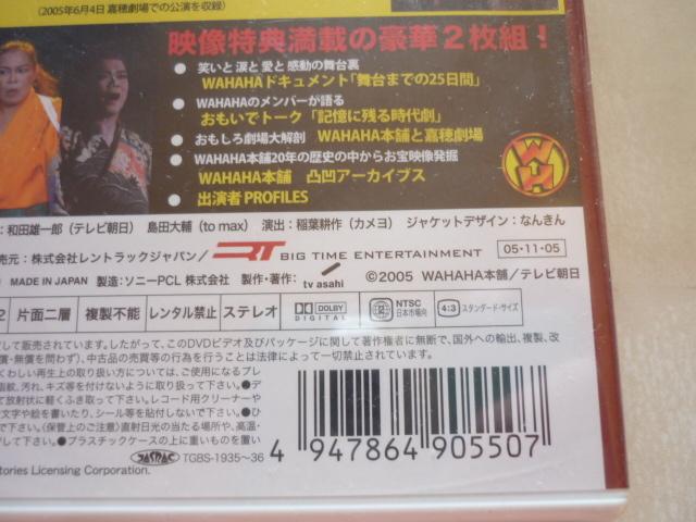 ヤフオク! - DVD(2枚組) 「だいこんの花道」 WAHAHA本舗 柴...
