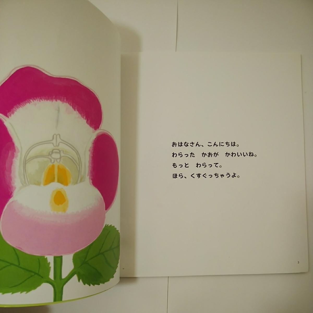 ♪おはな こちょこちょ 多田 多恵子 文 / 平野 恵理子 絵(ちいさなかがくのとも)福音館書店 z-50-191116
