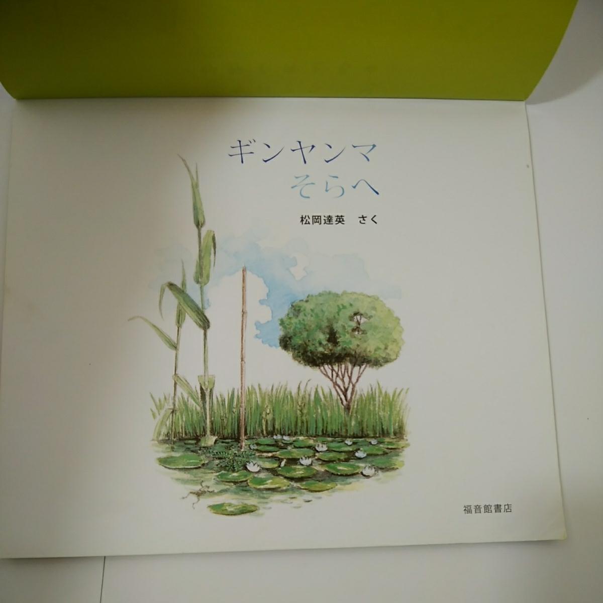 ♪ギンヤンマ そらへ 松岡 達英 作(ちいさなかがくのとも)福音館書店 z-50-191116