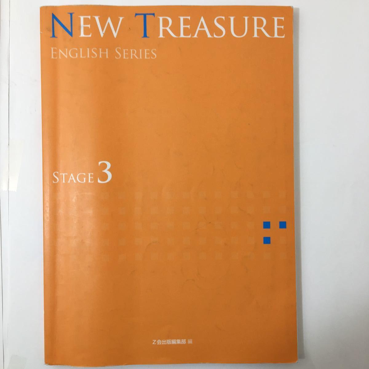 ♪NEW TREASURE ENGLISH SERIES STAGE3 Z会出版編集部 (編集) 学校 2015 単行本 z-52