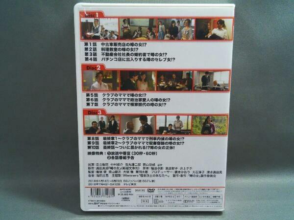 DVD 噂の女 コレクターズDVD<4Kマスター版>_画像2