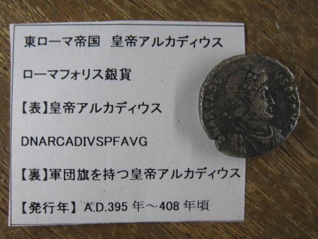 00150 東ローマ帝国 皇帝 アルカディウス ローマフォリス銀貨 A.D.395年~408年 送料0円! 1円スタート売り切り御免 最低落札価格なし!