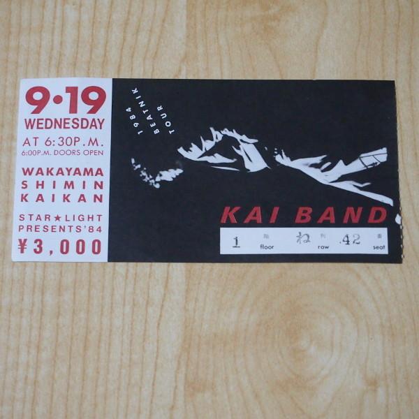送料無料 即決 999円 甲斐バンド KAI BAND 1984年9月19日 使用済チケット 半券 昭和 当時物 甲斐よしひろ_画像1