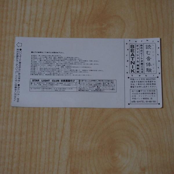 送料無料 即決 999円 甲斐バンド KAI BAND 1984年9月19日 使用済チケット 半券 昭和 当時物 甲斐よしひろ_画像2